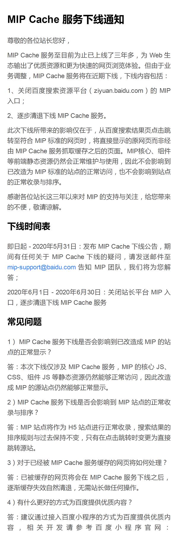 百度MIP功能正式下线,继熊掌号之后又黄一个项目
