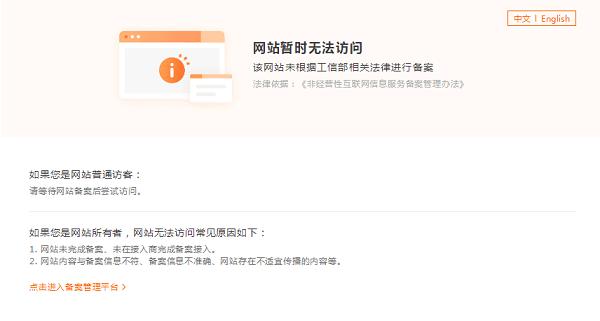 牟长青个人博客因未备案关闭