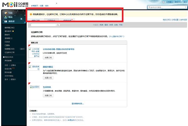 QQ邮件订阅中心下线,还没用过就要下线了!