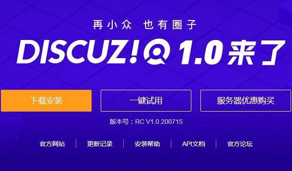 Discuz正式推出移动端社区建站工具Discuz! Q