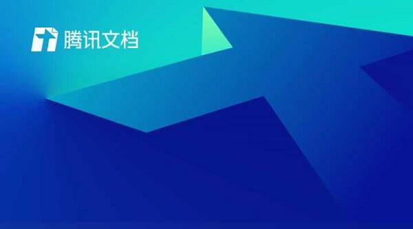 揭秘新推广渠道:利用腾讯文档做QQ消息弹窗推广