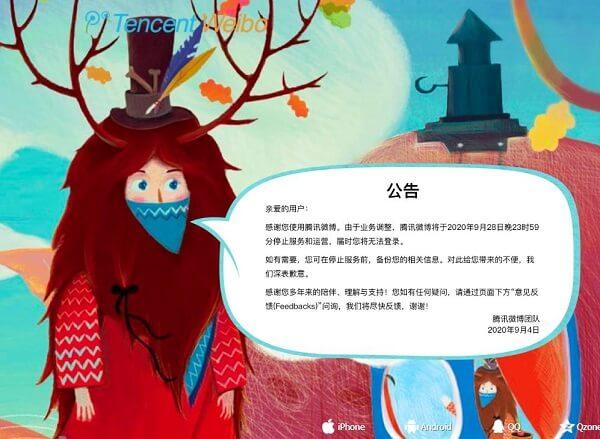 腾讯微博将于9月28日停止运营,彻底败退!