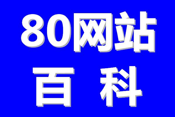 80网站百科