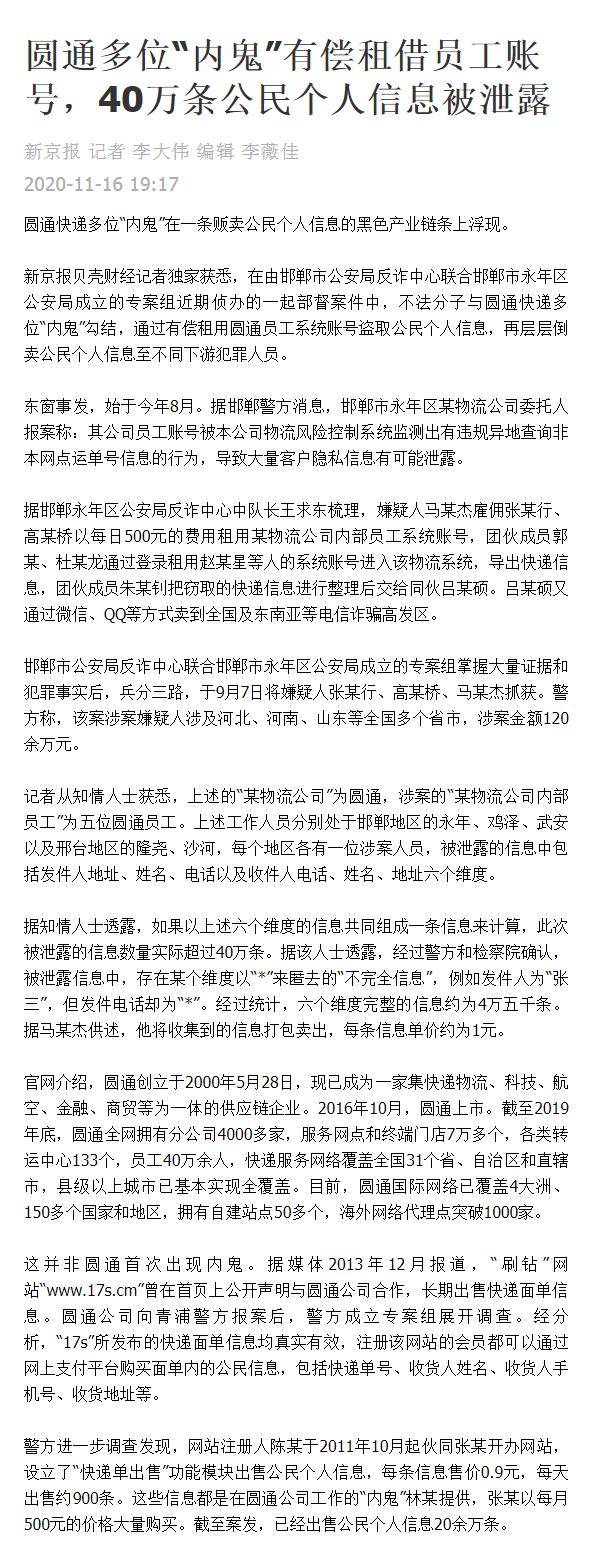 圆通内鬼致40万条个人信息泄露