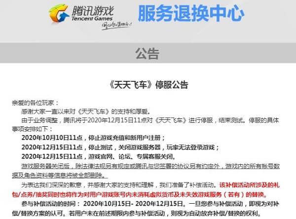 腾讯将于2020年12月15日11点对《天天飞车》进行停服